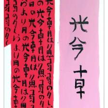 japans affiche
